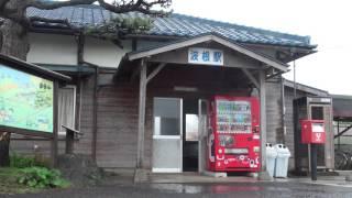 島根県大田市羽根町JR山陰本線羽根駅