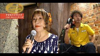 #19-2:ボーカルREC奥田民生×矢野顕子「カンタンカンタビレ~アオモリドライブ編~」