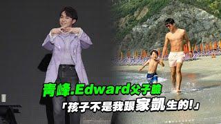 青峰.Edward父子臉 「孩子不是我跟家凱生的!」