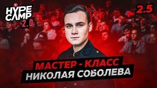 SOBOLEV - [ПРЕМЬЕРА] МАСТЕР КЛАСС. СЕРИЯ 2.5 // HYPE CAMP 2.0