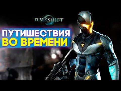 TimeShift Прохождение на русском Часть 1 ЧАСИКИ ЗАГЛЮЧИЛИ И Я ОПОЗДАЛ НА ВЗРЫВ