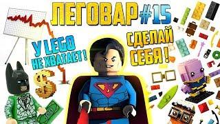 LEGO Война Бесконечности Brickheadz, невероятные самоделки Хогвартс и Человек Паук