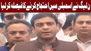 PML-N Lawmakers are Wearing Black Armbands Says Hamza Shehbaz | 19 August 2018 | Express News