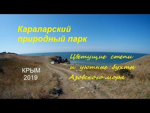 Крым, Караларский парк осенью. Керчь 2019. 20 прекрасных километров