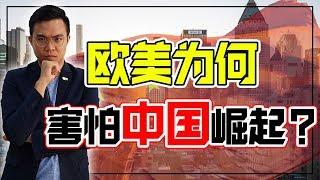 害怕华人崛起的真相!复兴还是崛起?300年的老大