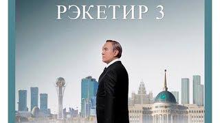 """Выходит в прокат """"Рэкетир-3"""" под названием """"Путь лидера. Астана"""" / БАСЕ"""