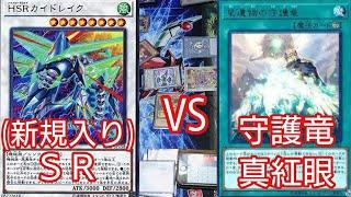 【#遊戯王 対戦動画】SR(新規入り)VS守護竜真紅眼