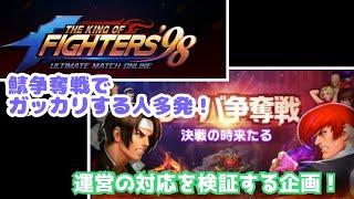 サーバー争奪戦に物申す! 【KOF98UMOL】僕はユーザー側の人間です【 The King Of Fighters'98 UMOL】