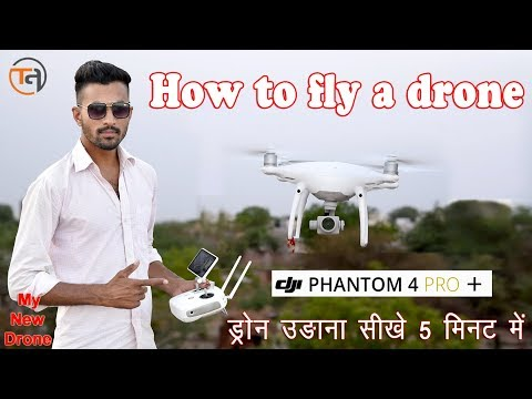 how-to-fly-a-drone-for-beginners-----5---hindi