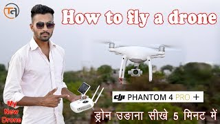 How To Fly A Drone For Beginners | ड्रोन उड़ाना सीखे 5 मिनट में (Hindi)