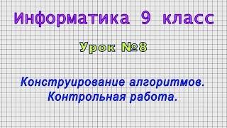 Информатика 9 класс Урок 8