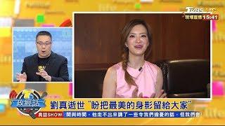 搶救45天無效 劉真病逝享年44歲 T台政經話 20200323 (8/8)