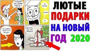 Лютые Приколы. ПОДАРОК ДЕДА МОРАЗА 2020. (Угарные мемы)