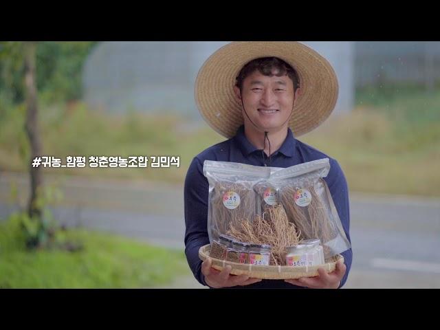 전남 귀농 인터뷰 영상