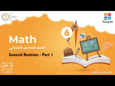 General Revision   الصف السادس الابتدائي   Math - Part 1