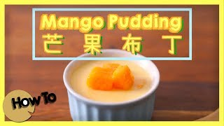 Mango Pudding 芒果布丁 [by Dim Cook Guide]