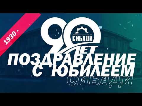 Поздравление СибАДИ от Совета ветеранов ГИБДД по Омской области