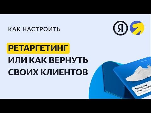 Настройка яндекс директ обучение футажи реклама товаров