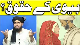 SHOHAR ki Ijazat Ke Bagher JOB, BIWI Kay HAQOOQ by Engineer Muhammad Ali Mirza