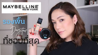 DAILYCHERIE : MAYBELLINE Fit Me, My Most Favorite Drugstore Foundation