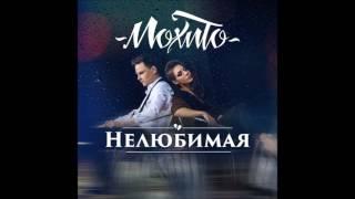 Мохито - Нелюбимая (Dance Version)