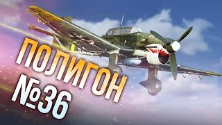 War Thunder: Полигон | Эпизод 36