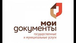 Прямая трансляция ГКУ СК «МФЦ» 26.02.2020