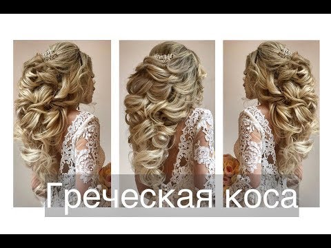 Как сделать греческую косу? Wedding hairstyle. Greek tail.