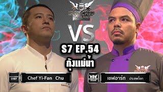 Iron Chef Thailand   S7EP54  Chef YI Fan Chu Vs เชฟอาร์ท [กุ้งแม่น้ำ]