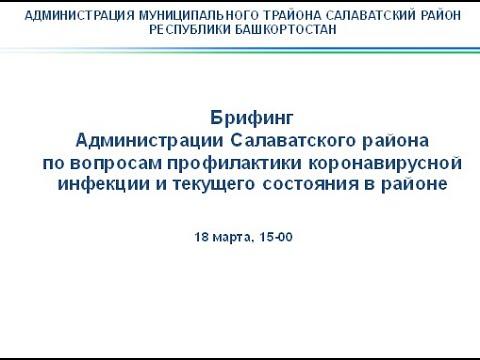 Брифинг  «Обстановка по коронавирусной инфекции на территории Салаватского района» от  18.03.2021