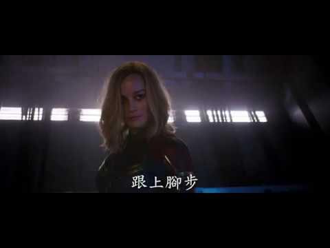 《驚奇隊長》30秒搶先看! 3月6日,搶先全美上映!