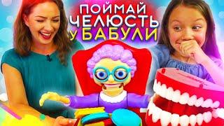 ПОЙМАЙ ЧЕЛЮСТЬ У Бабули ЧЕЛЛЕНДЖ GREEDY GRANNY GAME Family Fun Game For Kids CHALLENGE /// Вики Шоу