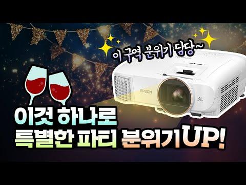 집에서 오붓하게 즐기는 신년 파티ㅣ분위기 UP 시켜줄비장의 아이템!