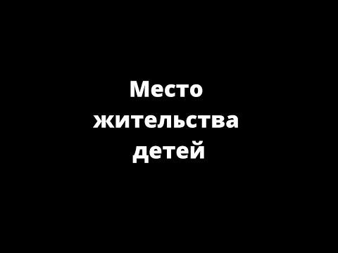 Осинцев Евгений Анатольевич - семейный спор