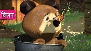 माशा एंड द बेयर - बचकानी बदमाशियाँ 👱♀️🐷👶(यह भालू छोटा-सा है)