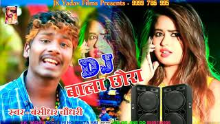 New Bhojpuri Song 2019 Dj Bala Chhora Bansidhar Chaudhary