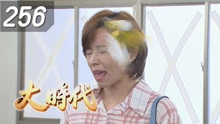 Great Times EP256 (Formosa TV Dramas)