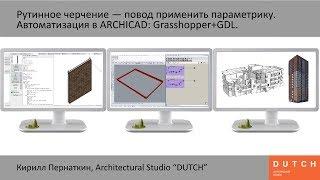 Кирилл Пернаткин, DUTCH. Автоматизация проектирования в ARCHICAD: Grasshopper+GDL,