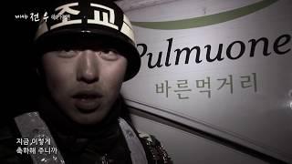 백마신병교육현장드라마 제14화 '전우' 하(下)편