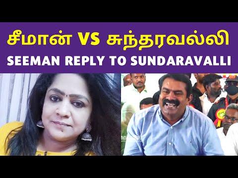 சீமான் vs சுந்தரவல்லி   | Seeman Reply Speech to Sembulam Sundaravalli