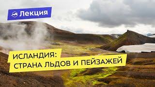 Исландия: страна льдов и уникальных пейзажей
