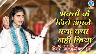 Bhakto Ke Liye Aapne Kya Kya Nahi Kiya  Devi Chitralekhaji