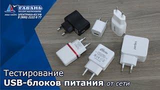 USB зарядки для телефона