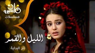 تحميل اغاني تتر بداية مسلسل ״الليل والقمر״ ׀ غناء عمر فتحي MP3
