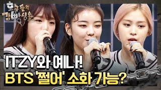 스웩 넘치는 ITZY와 예나! BTS '쩔어' 소화 가능? tvNmafia 190803 EP.21