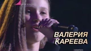 Битва Талантов. Валерия Кареева - Стала сильнее