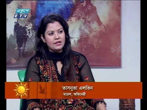 একুশের সকাল || তাসনুভা এলভিন-মডেল, অভিনেত্রী||, ১৫ সেপ্টেম্বর ২০১৯