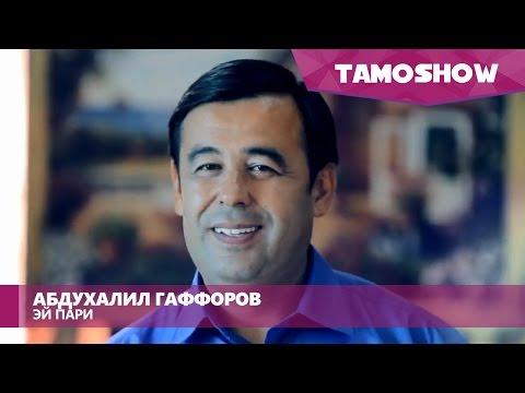 Абдухалил Гаффоров - Эй пари (Клипхои Точики 2016)