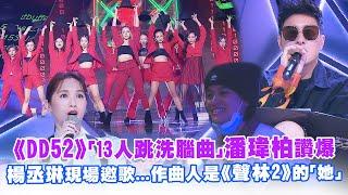 《DD52》「13人跳洗腦曲」潘瑋柏讚爆 楊丞琳現場邀歌...作曲人是《聲林2》的「她」 |菱格世代  楊丞琳 潘瑋柏  陳漢典