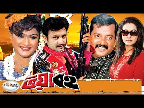 Super Hit New Action Bangla Movie I Bhoyaboho   ভয়াবহ   Amin Khan I Rosemary